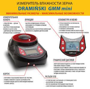 Влагомер Draminski GMM mini  (цены от завода)