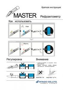 MASTER_QUICK_MANUAL